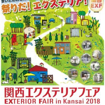 関西エクステリアフェア2018に行ってきました。