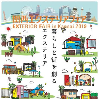 関西エクステリアフェア2019